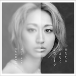 Ms.OOJA - あなたに会えなくなる日まで / You are Beautiful