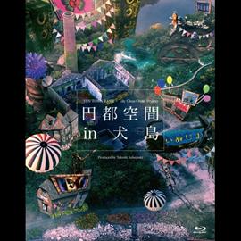 岩井俊二 - 円都空間 in 犬島
