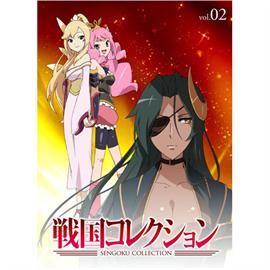 大久保留美(小悪魔王・織田信長 役)、他 - 戦国コレクション Vol.02