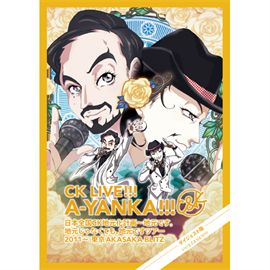 C&K - CK LIVE!!! A-YANKA!!!日本全国CK地元化計画~地元です。地元じゃなくても、地元ですツアー2011~ 東京AKASAKA BLITZ ダイジェスト版