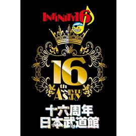 INFINITY 16 - 十六周年日本武道館