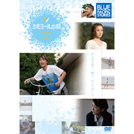 - BLUE PACIFIC STORIES~Micro カモミールの羽
