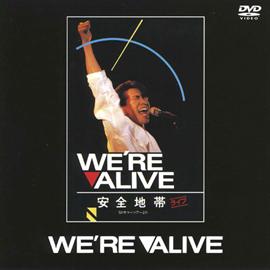 安全地帯 - 安全地帯ライヴ'84サマーツアーより We're ALIVE