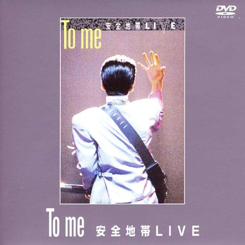 to me 安全地帯live dvd 安全地帯 universal music japan