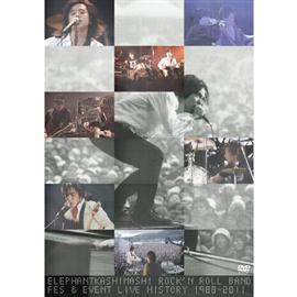 エレファントカシマシ - ROCK'N ROLL BAND FES & EVENT LIVE HISTORY 1988-2011