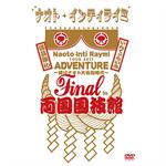 ナオト・インティライミ - ナオト・インティライミ TOUR 2011 ADVENTURE~時はナオト大公開時代~ final in 両国国技館