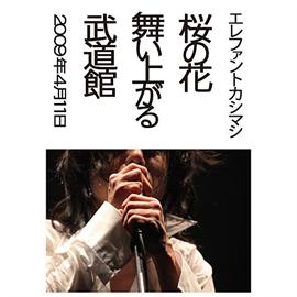 エレファントカシマシ - 桜の花舞い上がる武道館