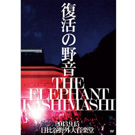 エレファントカシマシ - 復活の野音 2013.9.15 日比谷野外大音楽堂