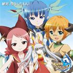V.A. - テレビアニメ「絶対防衛レヴィアタン」キャラクターソングコレクション『絶対、唄うんだもん!』