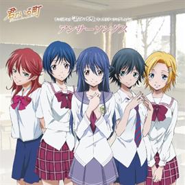 V.A. - テレビアニメ「君のいる町」 キャラクターソングアルバム