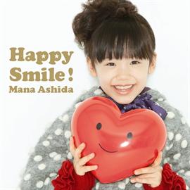 芦田愛菜 - Happy Smile!