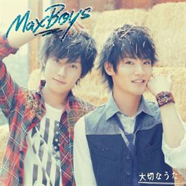 MaxBoys(細谷佳正+増田俊樹) - 大切なうた