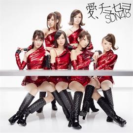 SDN48 - 愛、チュセヨ[Type B]