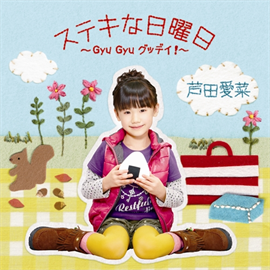 芦田愛菜 - ステキな日曜日~Gyu Gyu グッデイ!~