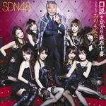 SDN48 - 口説きながら麻布十番 duet with みの もんた[Type B]