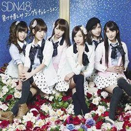 SDN48 - 負け惜しみコングラチュレーション