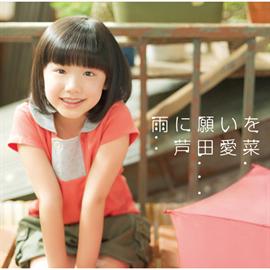 芦田愛菜 - 雨に願いを