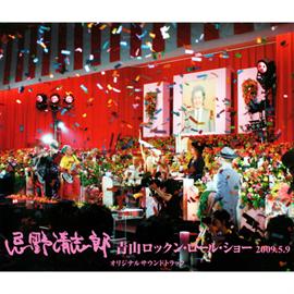 忌野清志郎 - 忌野清志郎 青山ロックン・ロール・ショー 2009.5.9 オリジナルサウンドトラック