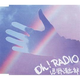 忌野清志郎 - Oh!RADIO