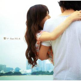 童子-T - 誓い feat. YU-A