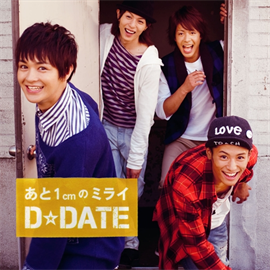D☆DATE - あと1cmのミライ