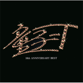 童子-T - 10th ANNIVERSARY BEST