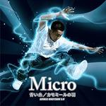 青い糸/カモミールの羽 SPACE RHYTHM 1.5