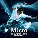 Micro - 青い糸/カモミールの羽 SPACE RHYTHM 1.5