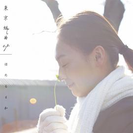 ほたる日和 - 東京組曲 e.p.