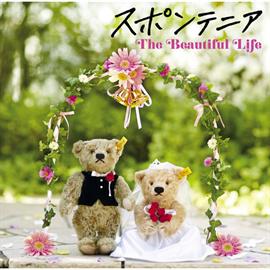 スポンテニア - The Beautiful Life
