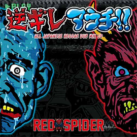 RED SPIDER - 逆ギレ・アウチ!!