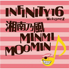 INFINITY 16 welcomez 湘南乃風 ,MINMI , MOOMIN  - Dream Lover