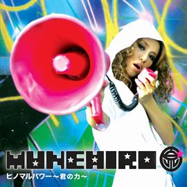 MUNEHIRO - ヒノマルパワー~君の力~