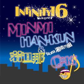 INFINITY 16 welcomez MINMI, 若旦那& HAN-KUN from 湘南乃風, GOKI - Dream Believer ~星に願いを~