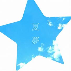 Spontania feat. Sotte Bosse - 夏夢