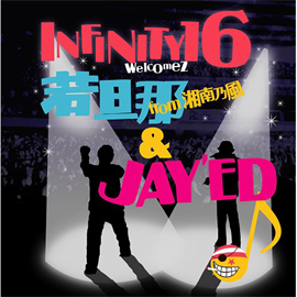 INFINITY 16 welcomez 若旦那 from 湘南乃風 & JAY'ED - 伝えたい事がこんなあるのに