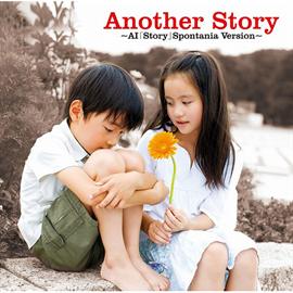 Spontania feat. EЯY - Another Story ~AI「Story」Spontania Version~