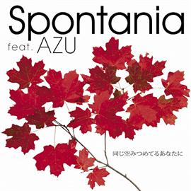 Spontania feat. AZU  - 同じ空みつめてるあなたに