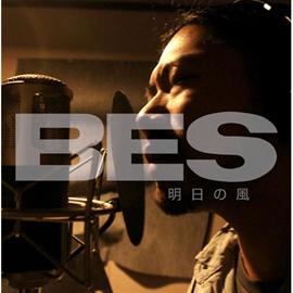 BES - 明日の風