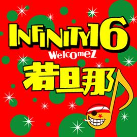 INFINITY 16 welcomez 若旦那 - KAKUGO