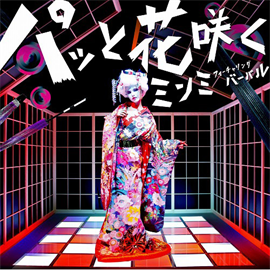 MINMI - パッと花咲く feat.VERBAL(m‐flo)[初回盤]