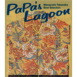 高中正義 - PaPa's Lagoon/高中正義ベスト・セレクション