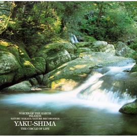 中田悟 - 自然音シリーズ 生命の島、屋久島