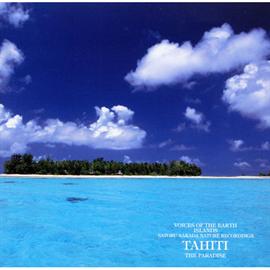 中田悟 - 自然音シリーズ 楽園の島、タヒチ