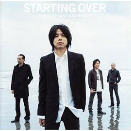 エレファントカシマシ - STARTING OVER