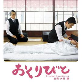 久石 譲 - 「おくりびと」オリジナルサウンドトラック