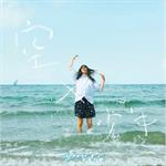 キマグレン - 空×少年