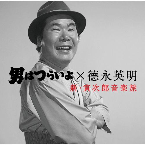 後藤 寅 久美子 さん