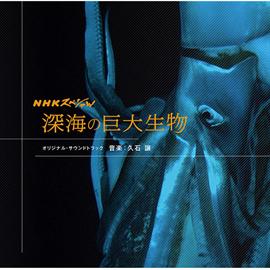 久石 譲 - 「NHKスペシャル 深海の巨大生物」 オリジナル・サウンドトラック