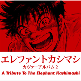 ヴァリアス・アーティスツ - エレファントカシマシ カヴァーアルバム2  ~A Tribute to The Elephant Kashimashi~